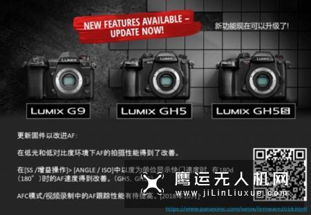 松下GH5、GH5S、G9、GX9固件更新 提高性能和可用性