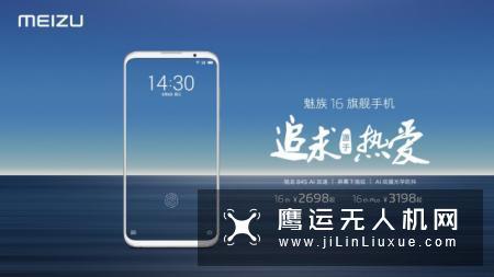 追求源于热爱 魅族16手机正式发布
